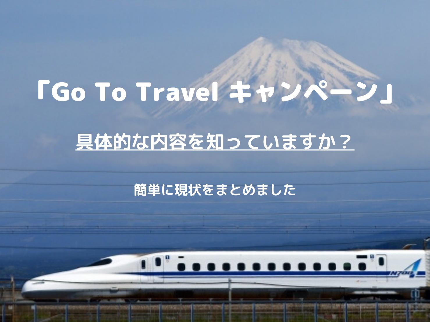 新型コロナウイルス収束後に行う政策「Go To Travel キャンペーン」とは?【具体的な内容】